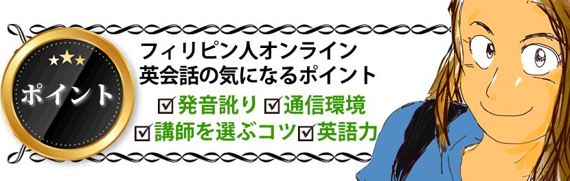 日本人が気にするフィリピンセブ英会話のポイントとデメリットについて